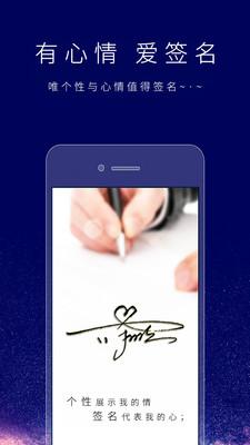个性签名设计师