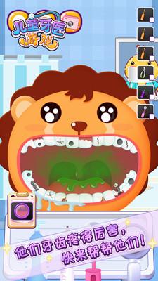 儿童牙医游戏