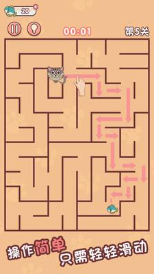 迷宫闯关达人