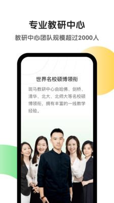 斑马App
