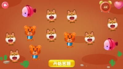 儿童宝宝记忆力训练游戏