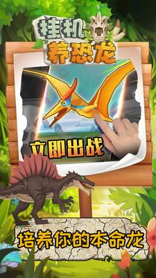 挂机养恐龙