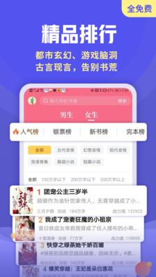免费小说阅读app