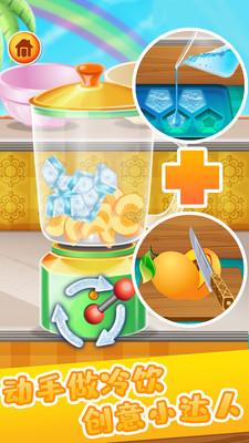 做饭游戏果汁制作