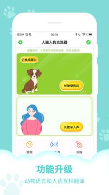 狗语翻译器