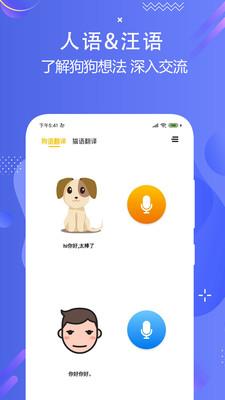 猫狗语言翻译交流器