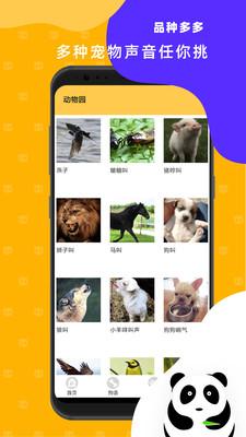 猫狗翻译神器