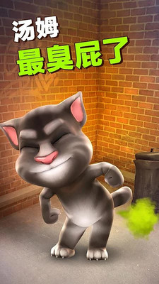 会说话的汤姆猫