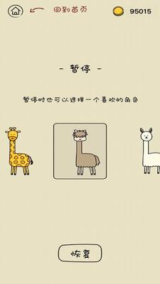活的像个长颈鹿2