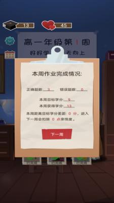 家长模拟器:中国式家长