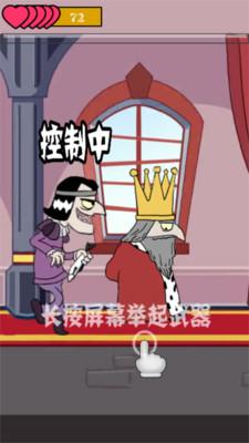我要当国王中文