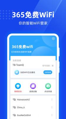 365免费WiFi