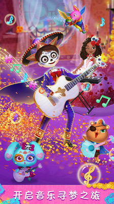 莉比小公主寻梦音乐会