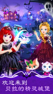 莉比公主和精灵贝拉