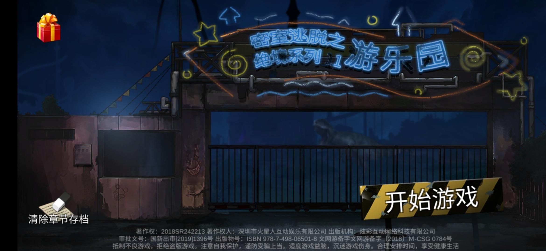 密室逃脱绝境系列11游乐园详细攻略教程