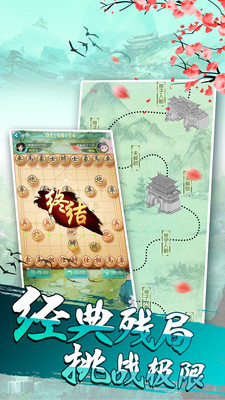 乐云中国象棋