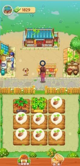 爷爷的小农院