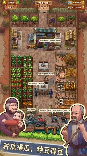 我的小农院