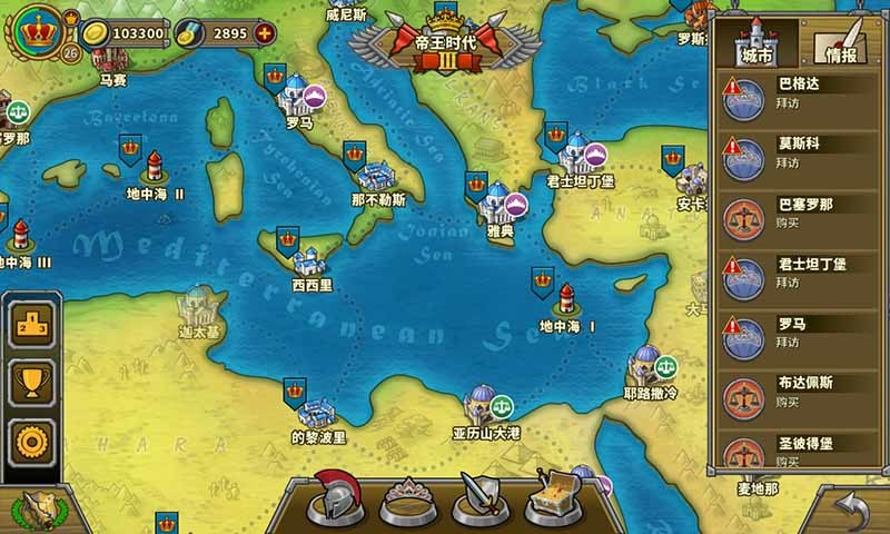 欧陆战争5帝国
