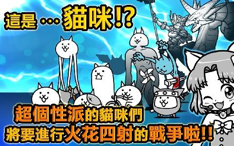 猫咪大作战