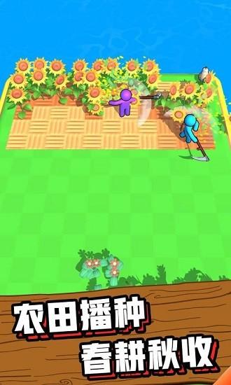建个大农场